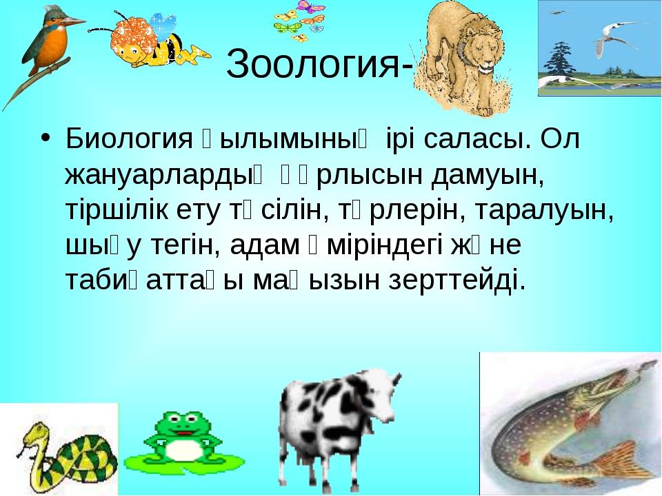 Зоология- Биология ғылымының ірі саласы. Ол жануарлардың құрлысын дамуын, тір...