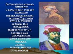 * Историческую миссию, связанную С дальнейшей судьбой казахского народа, взял