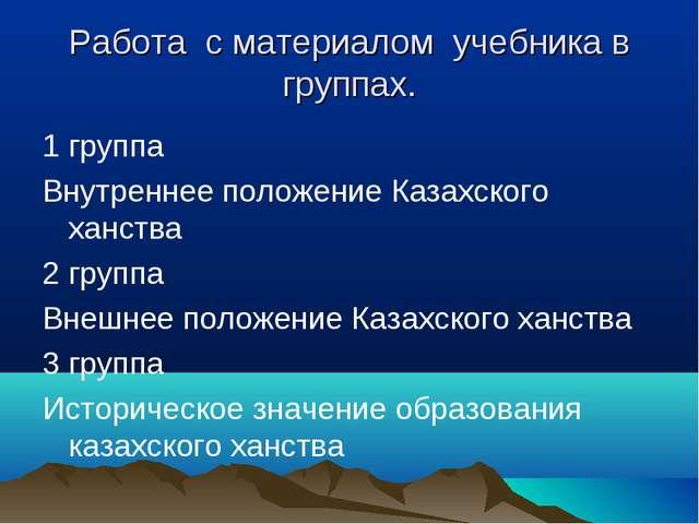 Работа с материалом учебника в группах. 1 группа Внутреннее положение Казахск...