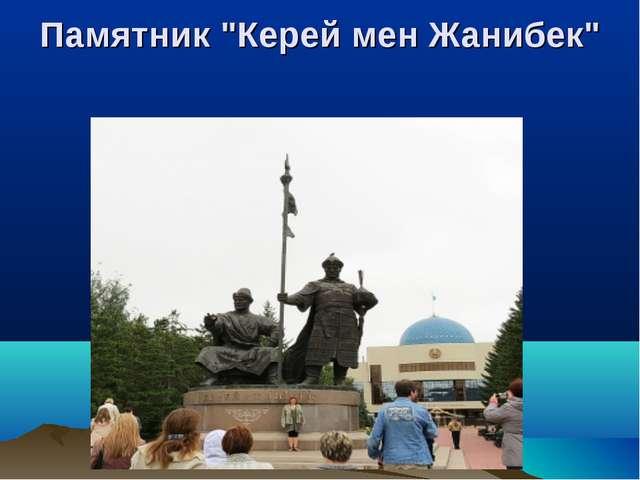 """Памятник """"Керей мен Жанибек"""""""
