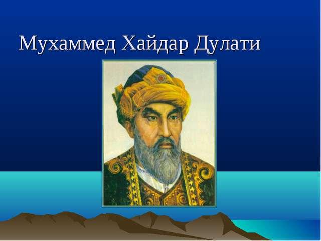 Мухаммед Хайдар Дулати