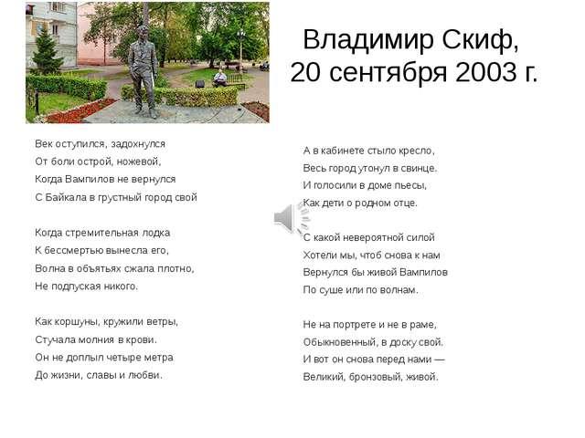 Владимир Скиф, 20 сентября 2003 г. Век оступился, задохнулся От боли острой,...