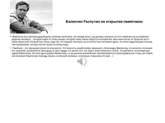 Валентин Распутин на открытии памятника: «Вампилов был великим драматургом, в...