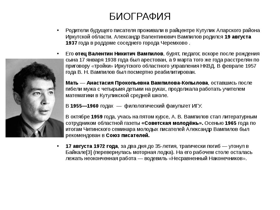 БИОГРАФИЯ Родители будущего писателя проживали в райцентре Кутулик Аларского...