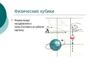 Физические кубики Физика вокруг нас(движение и силы).Составить из кубиков кар