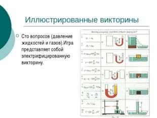 Иллюстрированные викторины Сто вопросов (давление жидкостей и газов).Игра пре