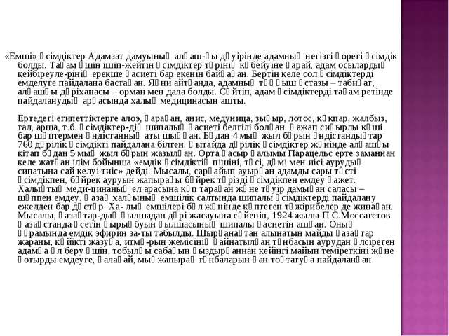«Емші» өсімдіктер Адамзат дамуының алғаш-қы дәуірінде адамның негізгі қорегі...