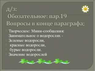 Творческое: Мини-сообщения: Занимательное о водорослях - Зеленые водоросли, к