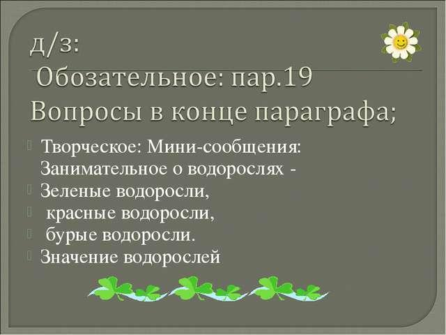 Творческое: Мини-сообщения: Занимательное о водорослях - Зеленые водоросли, к...