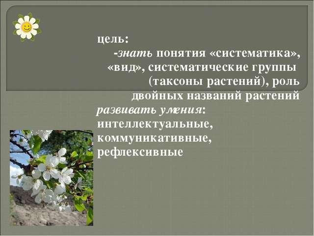 цель: -знать понятия «систематика», «вид», систематические группы (таксоны ра...