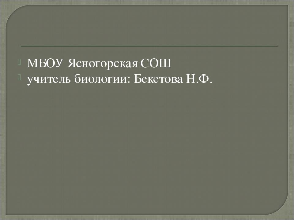 МБОУ Ясногорская СОШ учитель биологии: Бекетова Н.Ф.