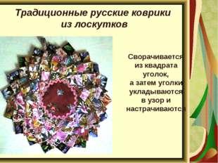 Традиционные русские коврики из лоскутков Сворачивается из квадрата уголок, а