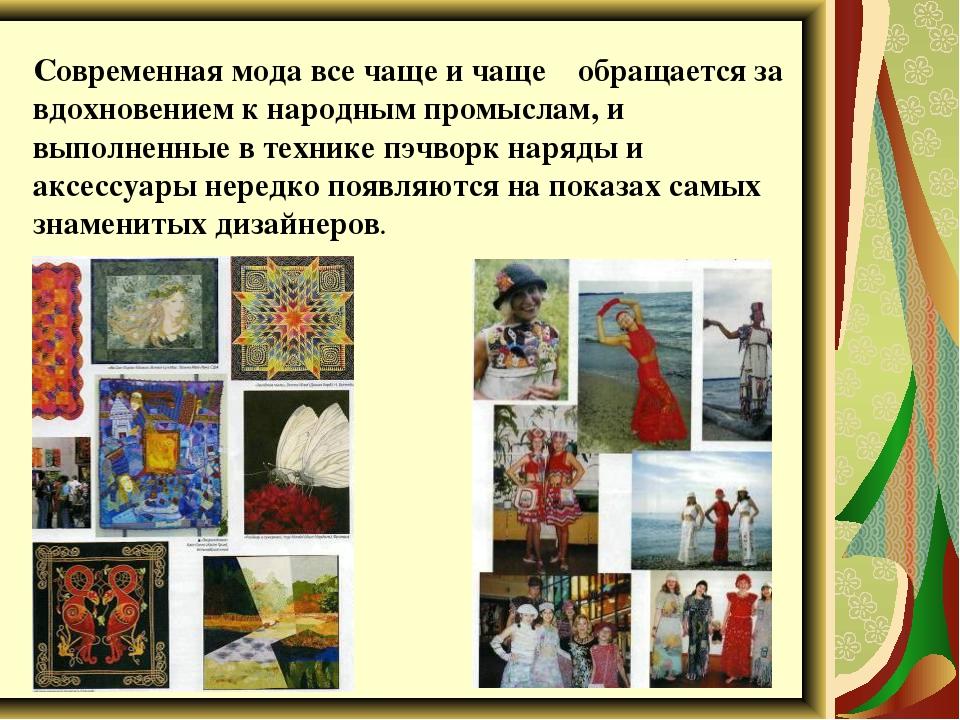 Современная мода все чаще и чаще обращается за вдохновением к народным промыс...