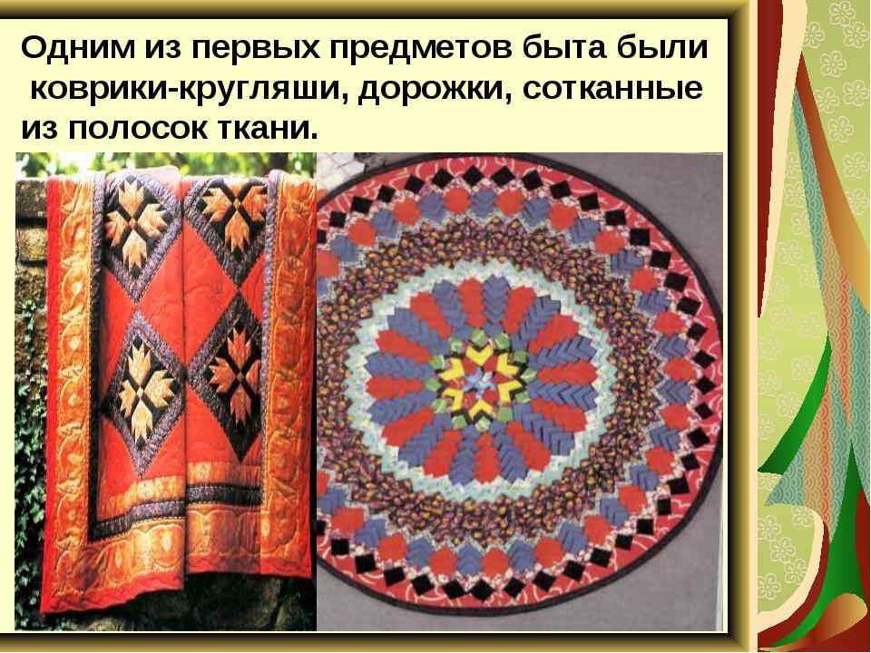 Одним из первых предметов быта были коврики-кругляши, дорожки, сотканные из п...