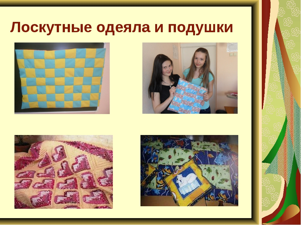 Лоскутные одеяла и подушки