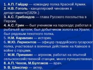 1. А.П. Гайдар — командир полка Красной Армии. 2. Н.В. Гоголь - канцелярский