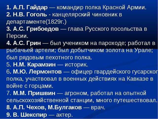 1. А.П. Гайдар — командир полка Красной Армии. 2. Н.В. Гоголь - канцелярский...