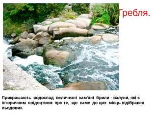 Гребля. Прикрашають водоспад величезні кам'яні брили - валуни, які є історичн