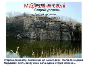 Марушкіни скелі Старожилами лісу, дожівшіми до наших днів, стали легендарні М