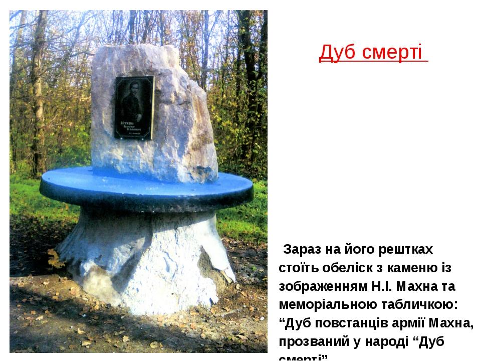 Дуб смерті Зараз на його рештках стоїть обеліск з каменю із зображенням Н.І....