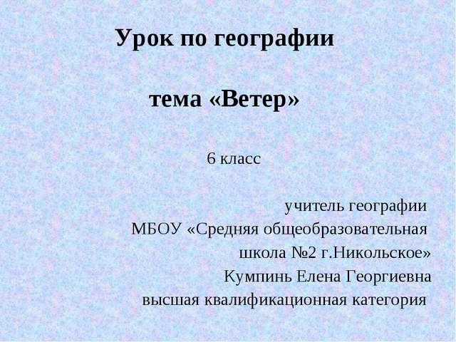Урок по географии тема «Ветер» 6 класс учитель географии МБОУ «Средняя общео...
