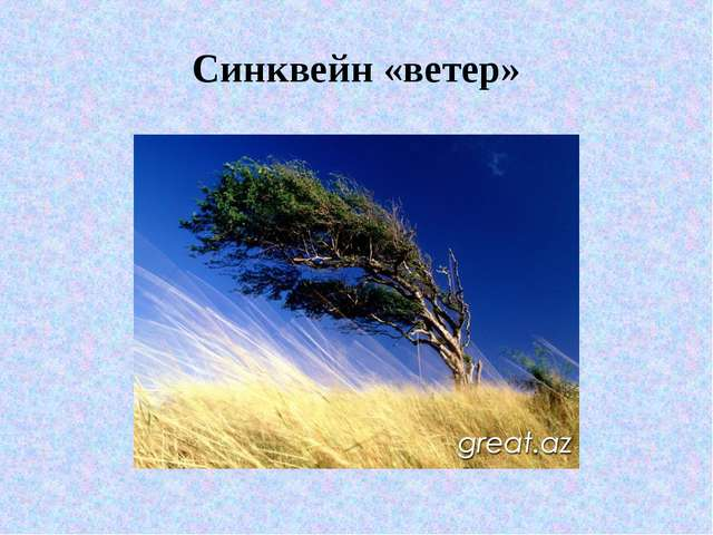 Синквейн «ветер»