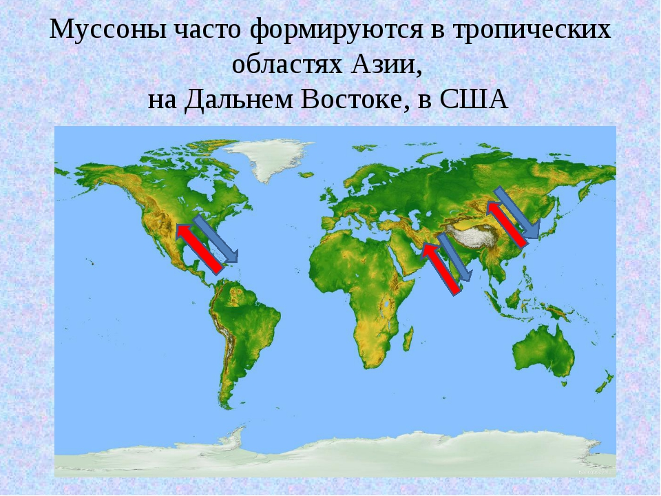 Муссоны часто формируются в тропическиx областяx Азии, на Дальнем Востоке, в...