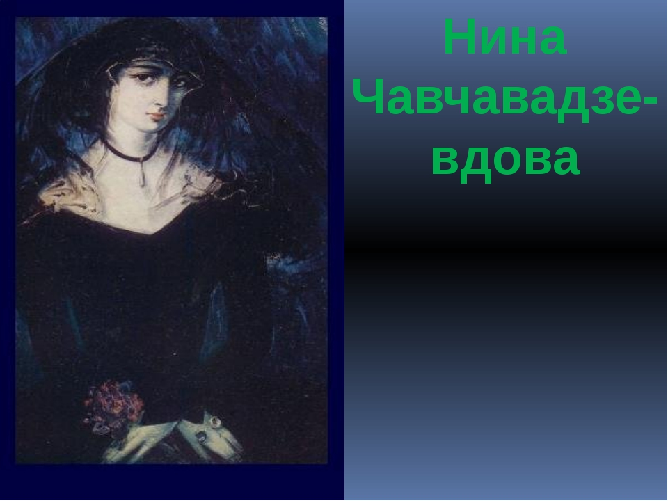 Нина Чавчавадзе- вдова