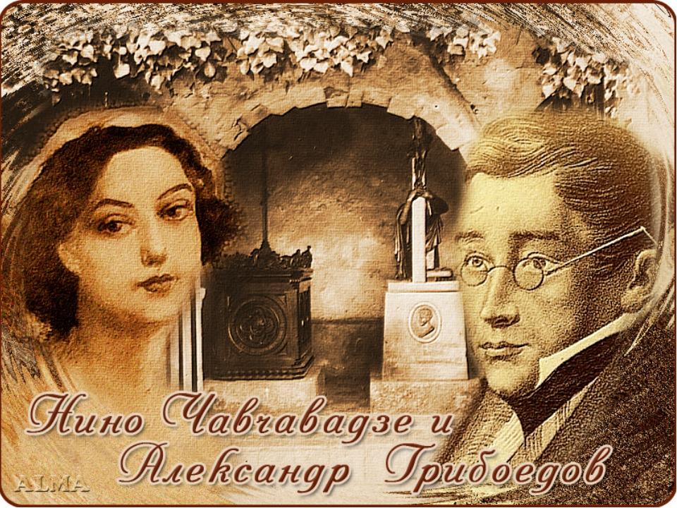 Великие истории любви: Грибоедов и Чавчавадзе.