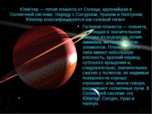 Юпи́тер — пятая планета от Солнца, крупнейшая в Солнечной системе. Наряду с С