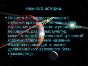 Немного истории. Планета была известна людям с глубокой древности, что нашло