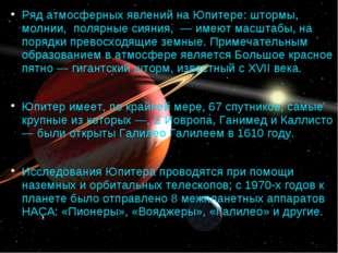 Ряд атмосферных явлений на Юпитере: штормы, молнии, полярные сияния, — имеют