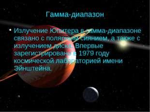 Гамма-диапазон Излучение Юпитера в гамма-диапазоне связано с полярным сиянием