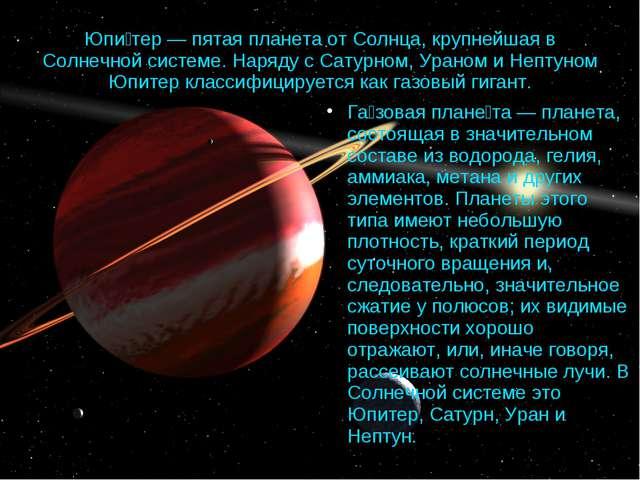 Юпи́тер — пятая планета от Солнца, крупнейшая в Солнечной системе. Наряду с С...