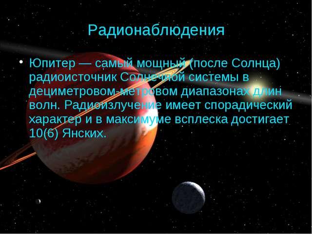 Радионаблюдения Юпитер — самый мощный (после Солнца) радиоисточник Солнечной...