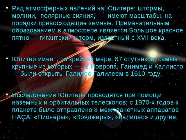 Ряд атмосферных явлений на Юпитере: штормы, молнии, полярные сияния, — имеют...