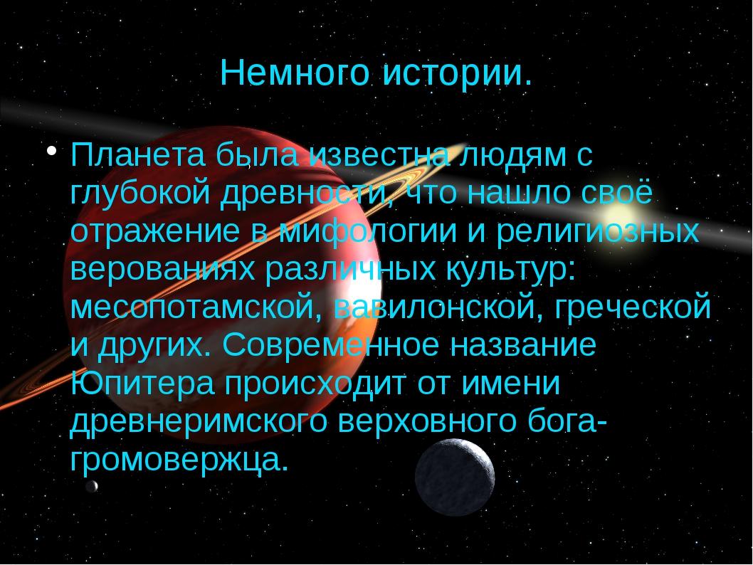 Немного истории. Планета была известна людям с глубокой древности, что нашло...