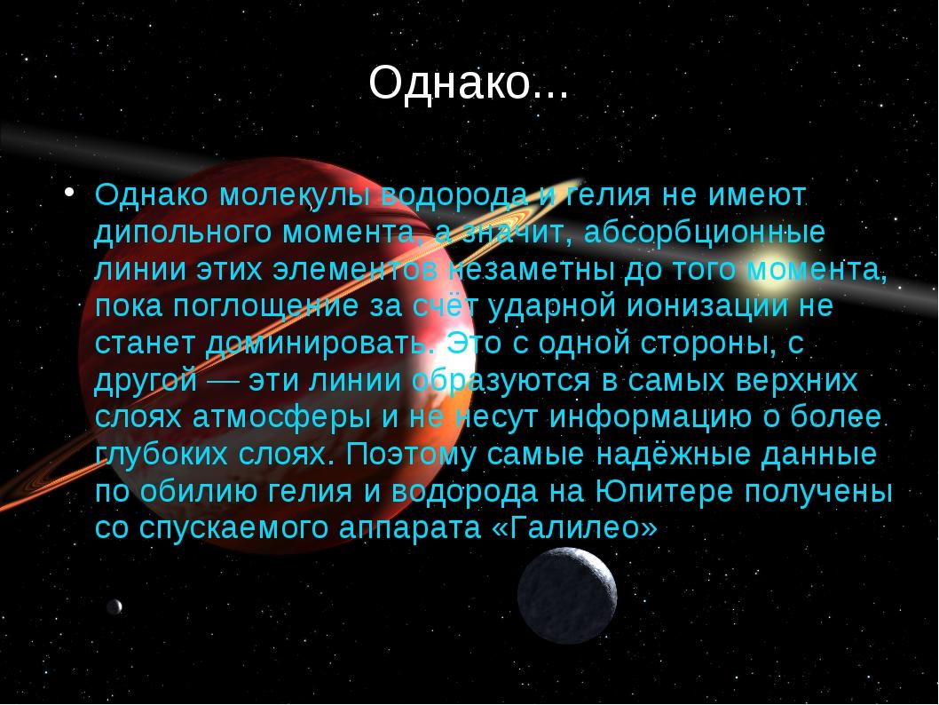 Однако... Однако молекулы водорода и гелия не имеют дипольного момента, а зна...