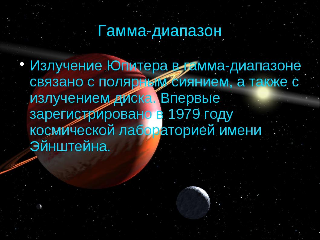 Гамма-диапазон Излучение Юпитера в гамма-диапазоне связано с полярным сиянием...