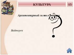 Казимир Малевич Художник –авангардист, автор знаменитого «Квадрата». КУЛЬТУРА