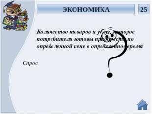 Реклама Двигатель торговли ЭКОНОМИКА 30