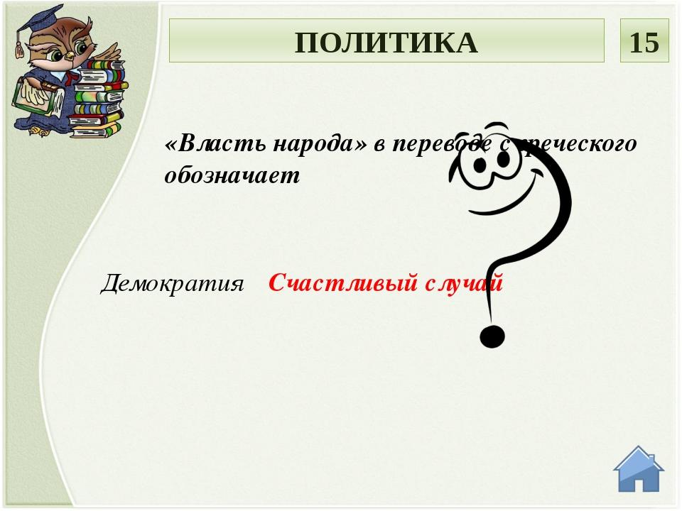 Две Сколько форм правления существует? ПОЛИТИКА 20