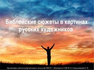 Библейские сюжеты в картинах русских художников Презентация учителя изобразит