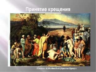 Принятие крещения .Погружение в воду символизировало очищение от грехов и нач