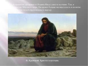 После принятия крещения от Иоанна Иисус ушел в пустыню. Там, в окрестностях М