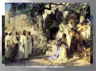 Христос не просто наставлял людей, Он сам был живым воплощением своего учения