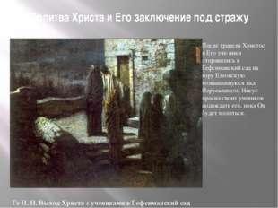 Молитва Христа и Его заключение под стражу После трапезы Христос и Его учени