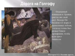 Дорога на Голгофу Осыпаемый насмешкам и бранью, Христос нес свой крест. Вскор