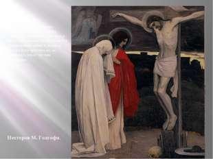 Но даже будучи распятым, Христос не проклинал своих гонителей. Наоборот, даже
