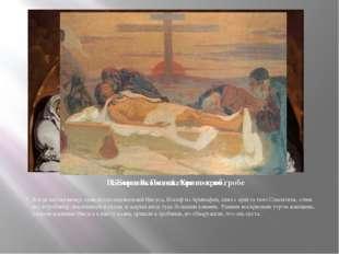 Когда настал вечер, один из последователей Иисуса, Иосиф из Аримафеи, снял с